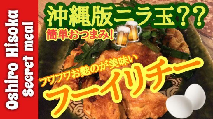 【沖縄版ニラ玉!?超簡単沖縄家庭料理!フーイリチー】レシピ0011