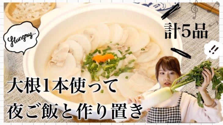 【簡単料理】夜ご飯の支度と作り置きで大根1本使い切ります!!【鍋/炊飯器】