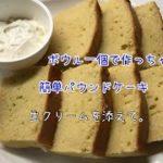 【クッキング】クックパッドに載せてあるレシピで簡単パウンドケーキをボウル1個で作る。
