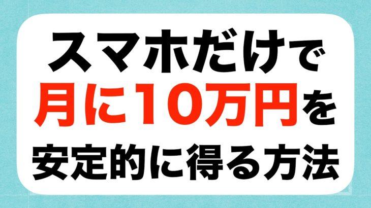 【 副業 在宅ワーク 】スマホ だけで 月に10万円 の 副収入 を 安定的 に 得る方法♪