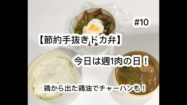 【節約手抜き弁当】#10 今日は週一肉の日!鶏皮弁当と、絶品!鶏油チャーハン