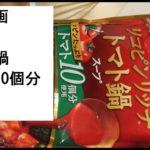 【料理動画】簡単トマト鍋レシピトマト10個分リコピンリッチスープ