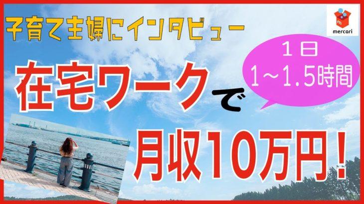 【在宅ワーク/主婦】子育て主婦が、メルカリ副業で月収10万円!【物販/初心者】