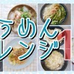 【そうめんレシピ】簡単美味しいアレンジ10種類!