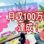 【在宅ワーク/副業/主婦/物販】歯科衛生士の二児の母、副業で月収100万円達成!!女性起業