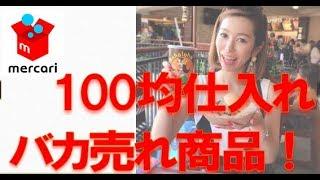 【メルカリ/稼ぐ】100均の商品が〇〇円に!副業初心者必見