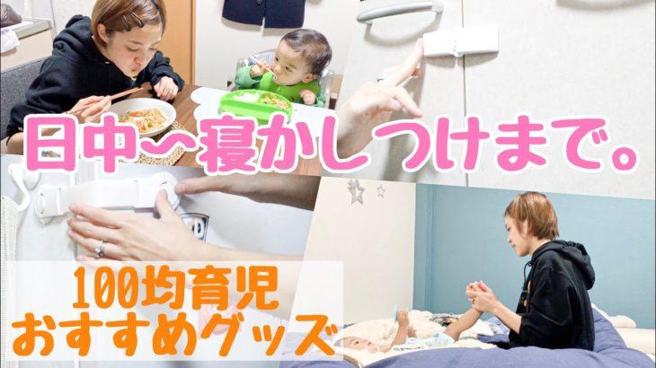 ママと赤ちゃんの日中から寝かしつけまで。100均購入品/育児便利グッズ/日々の節約法
