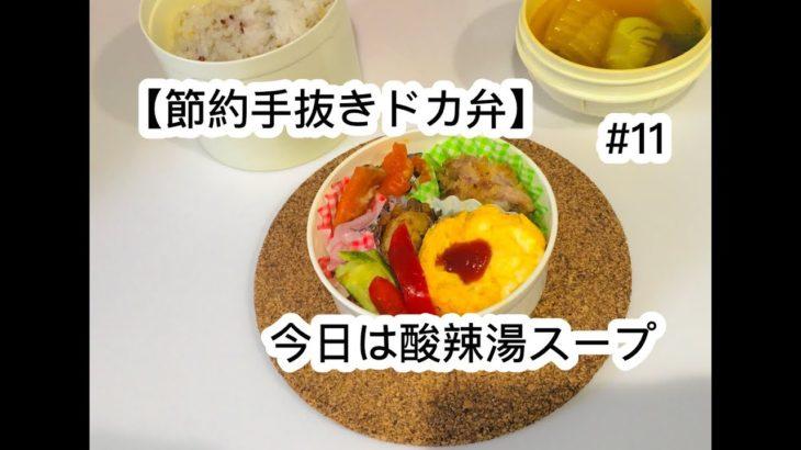 【節約手抜きドカ弁】#11 今日は酸辣湯スープ作りから!まな板も包丁も使いません