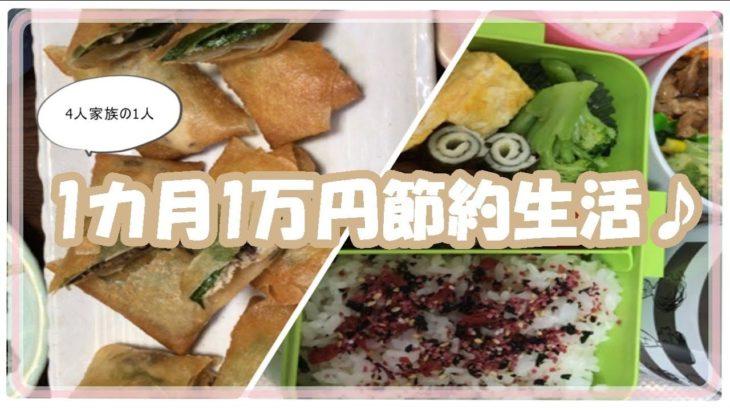食費【1人1カ月1万円】節約生活③ さばの水煮缶応用料理編