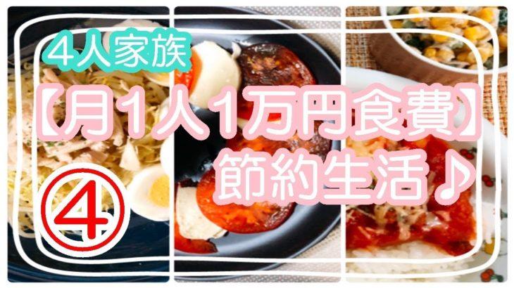 【食費1カ月1万円】×4人家族 節約生活♪♪