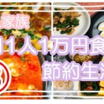 【食費1カ月1万円】×4人家族 節約生活♪