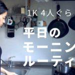 【主婦の1日】モーニングルーティン/mornig routine(家事・子育て)