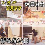 【ナイトルーティン】主婦・3児ママ!休日にスーパーでご飯を買ってきた日