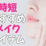 おすすめ時短メイクアイテム3選【ママはこれを使ってる!】