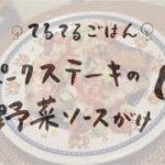 3【簡単レシピ】柔らかジューシー!ポークステーキの夏野菜ソースがけ♪