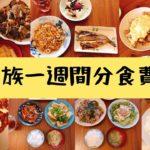 5人家族一週間分食費公開〜節約したい〜