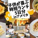 【簡単料理】子供大好きワンポットランチレシピ5選!リゾット/パスタ/鳥ごはん/Lunch for kids