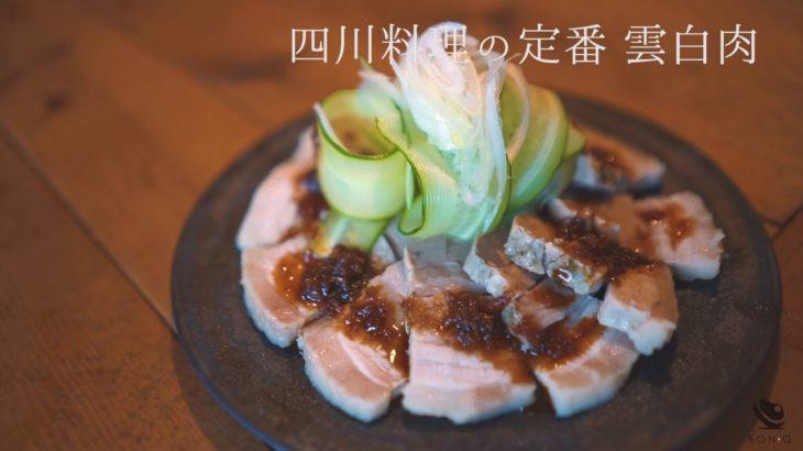豚ばらレシピ【簡単!中華料理】糖質 6.1 g