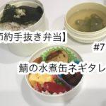 【節約手抜きドカ弁】#7 鯖の水煮缶ネギタレ丼弁当