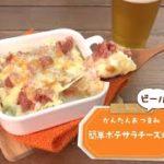 7 Cut Recipe:【3stepかんたんレシピ】簡単ポテサラチーズ焼き