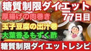 糖質制限/ダイエット/節約/ズボラアラフォー主婦の糖質制限ダイエット77日目/家事