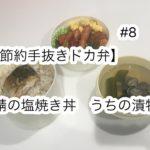 【節約手抜きドカ弁】#8 鯖の塩焼き弁当(うちの漬物レシピ)