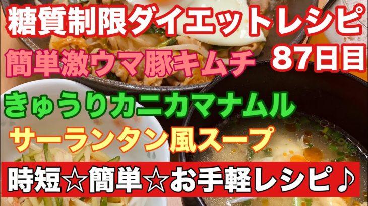 【料理】時短 簡単 美味しい♪お手軽レシピ😊 糖質制限ダイエット87日目