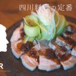 ASMR – 豚ばらレシピ【簡単!中華料理】糖質 6.1 g