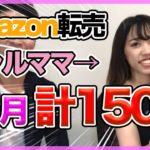 Amazon転売 (電脳せどり)開始3ヶ月間で利益150万稼いだギャルママが稼げた理由とは? (初心者 主婦)『Part1 どんなことをした?』