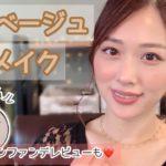 大人ベージュメイク🧡初ジョンセンムルのクッションファンデのレビューも❣️最高な仕上がり🙆✨/Beige Makeup Tutorial!/yurika