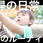 【主婦 日常 ルーティン】子供 公園 遊ぶ 子育て 男の子 女の子 育児 赤ちゃん 家族 小学生 小さなカップル | CINEMATIC VLOG SHOT BY SONY A7III