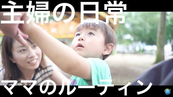 【主婦 日常 ルーティン】子供 公園 遊ぶ 子育て 男の子 女の子 育児 赤ちゃん 家族 小学生 小さなカップル   CINEMATIC VLOG SHOT BY SONY A7III