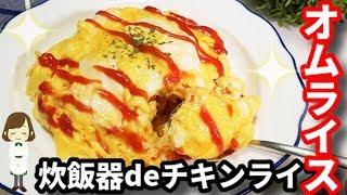 【夏休みのお助けレシピ】簡単お手軽!『炊飯器で作るチキンライスでオムライス』Chicken rice with omelet rice with rice cooker