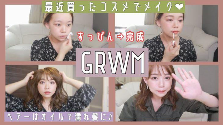【GRWM】最近買ったコスメでメイク❤️春のナチュラル赤メイクで大人っぽく✨【make/hair/fashion】