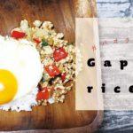 【タイ料理】ガパオ風ライス目玉焼き乗せのレシピを紹介!|Gapao rice recipe