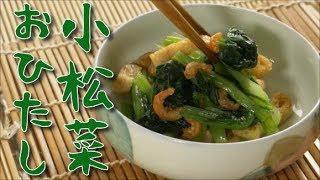 【簡単料理】おつまみレシピ「小松菜おひたし」の作り方【MOGMOG STROLL】