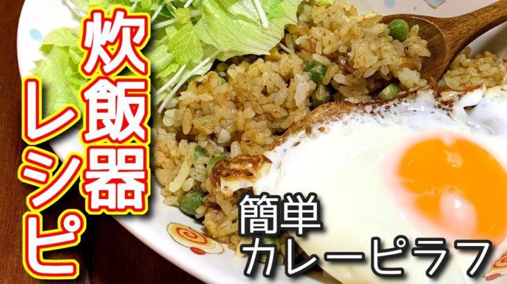 【火を使わない炊飯器レシピ】簡単 カレーピラフのつくり方、レシピ N.D.Kitchen