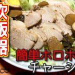 【炊飯器レシピ】簡単ホロホロ チャーシューの作り方、レシピ N.D.Kitchen