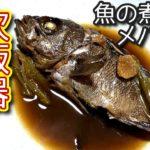 【炊飯器レシピ】簡単!魚の煮付け メバル編のつくり方、レシピ N.D.Kitchen