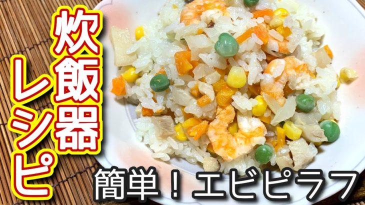 【炊飯器レシピ】簡単!エビピラフのつくり方、レシピ N.D.Kitchen