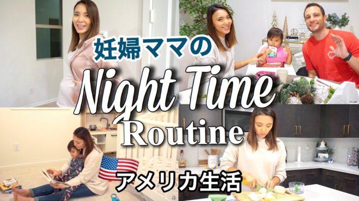 【妊婦ママ】リアルな最近のナイトルーティン♡ NIGHT TIME ROUTINE アメリカ生活|子育て|国際結婚