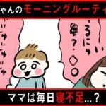 【漫画】ぐっちゃんのモーニングルーティーン!ママは毎日寝不足…?│SNSで大人気のchiikoさん(ぐっちゃんママ)による育児漫画