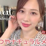 夏にも秋にも使える🧡ナチュラルな大人可愛い艶メイク✨秋コスメも使ってるよ🍁💕/Shiny Natural Makeup Tutorial!/yurika