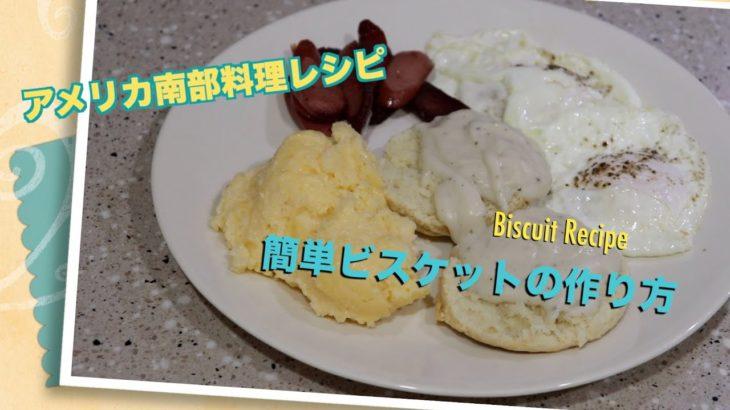 アメリカ南部料理レシピ 簡単ビスケットの作り方|Southern breakfast Recipe|アメリカ生活