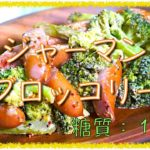 【糖質制限レシピ】簡単なのにウマすぎる!「ジャーマンブロッコリー」【ダイエット】diabetes low carbohydrate broccoli recipe