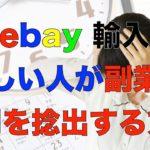 【サラリーマン・主婦】忙しい人が副業の時間を捻出する方法【ebay輸入 ヤフオク メルカリ 転売】