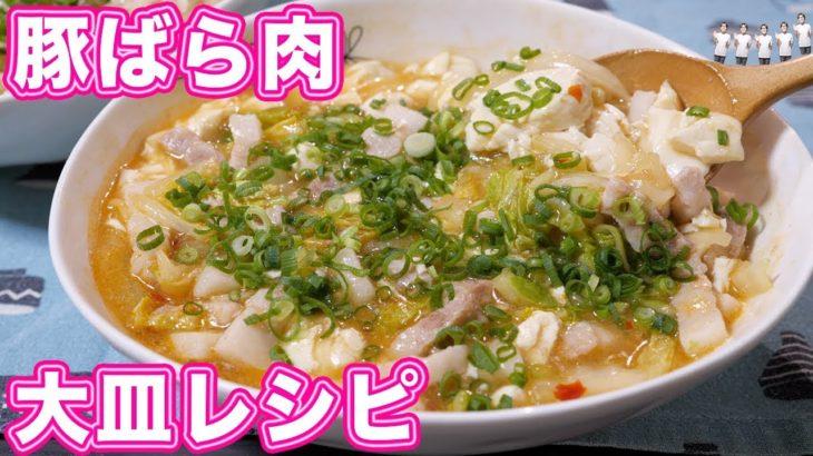 電子レンジで簡単・節約!豚バラ肉の大皿レシピ 2品【kattyanneru】