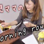 【生活感満載】ママのリアルなモーニングルーティン♡morning routine