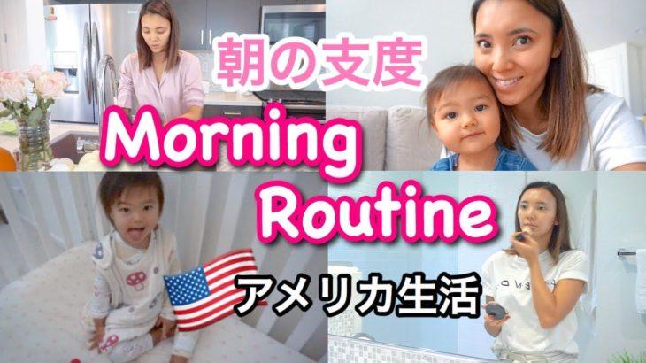 【主婦のモーニングルーティン】朝起きてから出かけるまでの支度♡ アメリカ生活|子育て|国際結婚