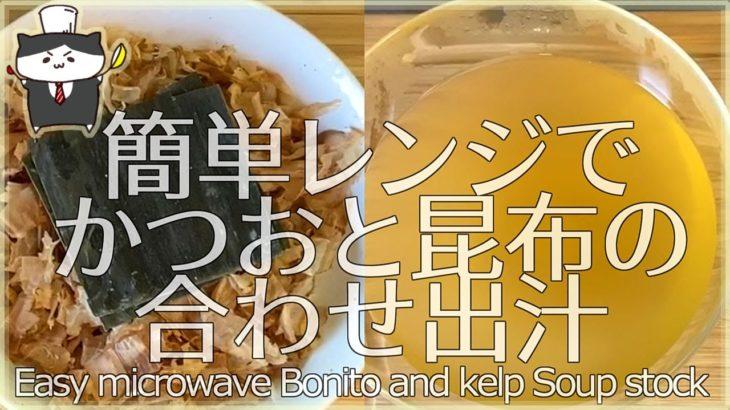 【料理レシピ】レンジで簡単!合わせ出汁の作り方【材料入れてチンするだけ!】